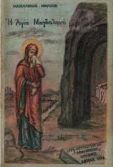 Η Αγία Μαγδαληνή.