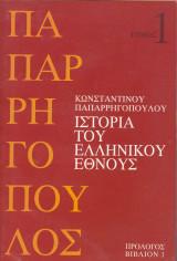 Κωνσταντίνου Παπαρρηγόπουλου Ιστορία του Ελληνικού Έθνους. Τόμος 1, Βιβλίο 1