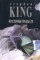 ΝΥΧΤΕΡΙΝΗ ΠΤΗΣΗ 29
