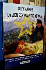 Οι γυναίκες που δεν έσκυψαν το κεφάλι - Μαρτυρίες Κρατούμενων Αγωνιστριών ενάντια στα λευκά κελιά του φασισμού στην Τουρκία