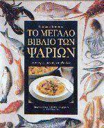 ΜΕΓΑΛΟ ΒΙΒΛΙΟ ΨΑΡΙΩΝ