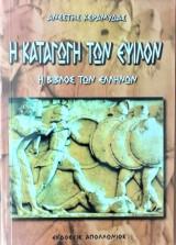 Η καταγωγή των Ε, η βίβλος των Ελλήνων