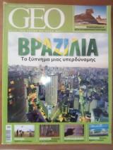 Geo Τεύχος 56