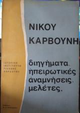 Νίκου Καρβούνη,διηγήματα, ηπειρώτικες αναμνήσεις,μελέτες
