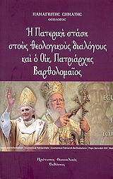 Η Πατερική στάση στους θεολογικούς διαλόγους και ο Οικουμενικός Πατριάρχης Βαρθολομαίος