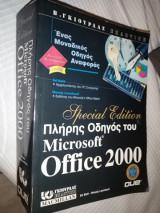 Πλήρης Οδηγός του Microsoft Office 2000 Special Edition