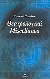 Θεατρολογικά Miscellanea