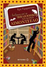 Απόδραση από τη βιβλιοθήκη του κύριου Λιμοντσέλο