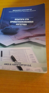 Εισαγωγή στη χρηματοοικονομική λογιστική