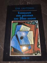 Εισαγωγή στη μουσική του 20ου αιώνα