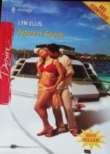 Άγρυπνος έρωτας Άρλεκιν Desire No 906