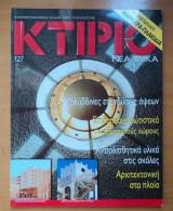 Κτίριο Τεύχος 127 Ιούλιος Αύγουστος 2000