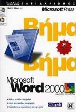 Microsoft Word 2000 βήμα βήμα