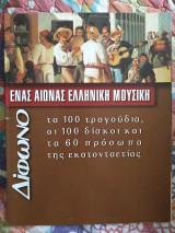 Ένας αιώνας ελληνική μουσική