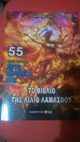 Γιατί και πώς ζουν ανάμεσα μας, 55 Το Βιβλίο της Λίλιθ Λαμασθού
