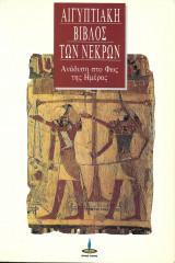 Η Αιγυπτιακή Βίβλος των Νεκρών - Ανάδυση στο Φως της Ημέρας