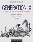 Generation X -  Ιστορίες για μια έκρυθμη κουλτούρα [Βρομογιάπις, φυλαχτείτε! Έρχεται η γενιά Χ!]