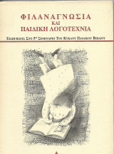 Φιλαναγνωσία και παιδική λογοτεχνία
