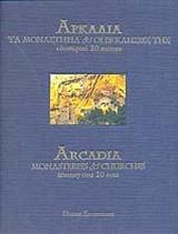 Αρκαδία