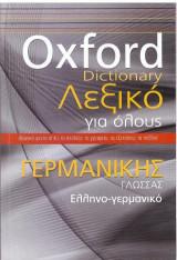 Oxford Dictionary: Λεξικό για όλους - Γερμανικής Γλώσσας: Ελληνο-γερμανικό