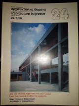 Αρχιτεκτονικά θέματα 24/1990