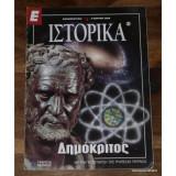Ε Ιστορικά τεύχος 275