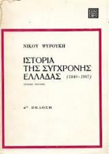 Ιστορία της Σύγχρονης Ελλάδας (1940-1967) / Τρίτος τόμος