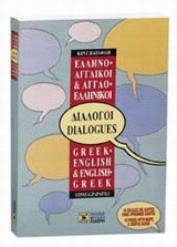 Ελληνο-αγγλικοί, αγγλο-ελληνικοί διάλογοι