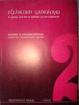 Εξελικτική Ψυχολογία, Η ψυχική ζωή από τη σύλληψη ως την ενηλικίωση, προσχολική ηλικία, τόμος 2