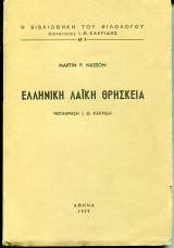 Ελληνική λαϊκή θρησκεία