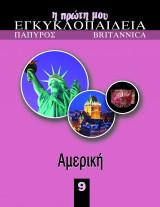 Η πρωτη μου εγκυκλοπαιδεια 9