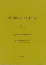 Γραμμική άλγεβρα ΙΙ
