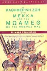 Η καθημερινή ζωή στη Μέκκα από τον Μωάμεθ ως τις ημέρες μας