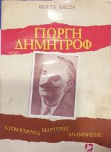Γιώργη Δημητρόφ Ντοκουμέντα Μαρτυρίες Αναμνήσεις