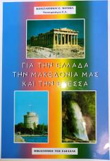 Για Την Ελλάδα, Την Μακεδονία Μας Και Την Έδεσσα