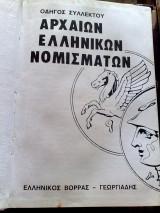 Οδηγος αρχαίων εληνικών νομισμάτων