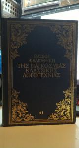 Βασική βιβλιοθήκη της παγκόσμιας κλασσικής λογοτεχνίας Α1
