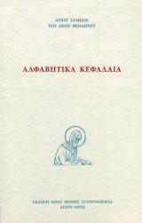 Αλφαβητικά Κεφάλαια