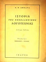 Ιστορία της Νεοελληνικής Λογοτεχνίας - Δεύτερη έκδοση
