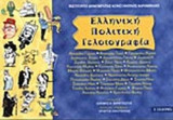 Ελληνική πολιτική γελοιογραφία