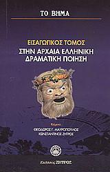 Εισαγωγικός τόμος στην αρχαία ελληνική δραματική ποίηση
