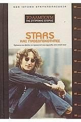 Το άλμπουμ της σύγχρονης ιστορίας - Stars και Προσωπικότητες