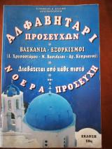 Αλφαβηταρι προσευχων.βασκανια-εξορκισμοι