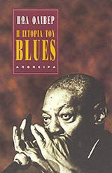 Η ιστορία του blues