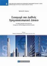 Εισαγωγή στο Διεθνές Χρηματοπιστωτικό Δίκαιο