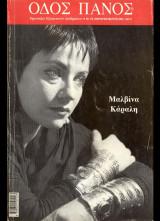 Οδός Πανός 119 : Μαλβίνα Κάραλη