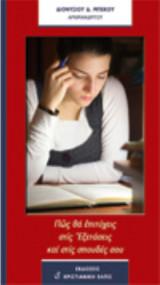 Πώς θα επιτύχεις στις εξετάσεις και στις σπουδές σου