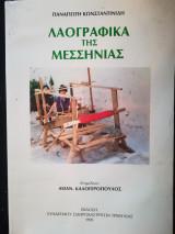 Λαογραφικά της Μεσσηνίας