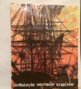 Ανθολόγιο Ναυτικών κειμένων