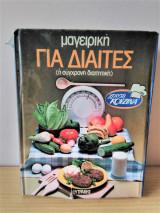 Μαγερική για δίαιτες (ή σύγχρονη διαιτητική)